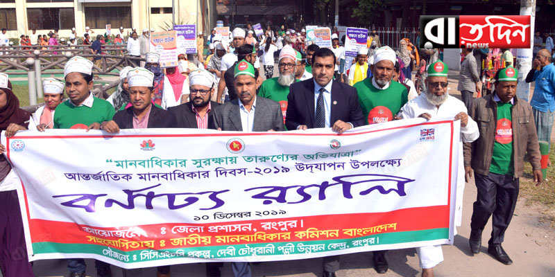 International Human Rights Day celebrated in Rangpur